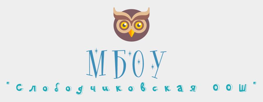 МБОУ «Слободчиковская ООШ»